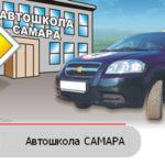 Лучшая автошкола в Самаре